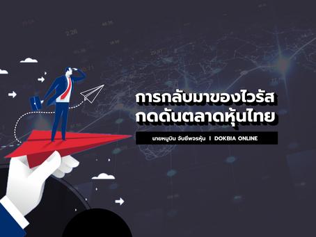 การกลับมาของไวรัส กดดันตลาดหุ้นไทย