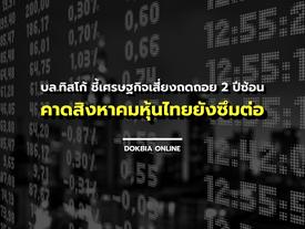 บล.ทิสโก้ ชี้เศรษฐกิจไทยเสี่ยงถดถอย 2 ปีซ้อน...คาดเดือนสิงหาคมหุ้นไทยยังซึมต่อ