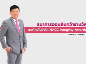 ธนาคารออมสินคว้ารางวัล องค์กรโปร่งใส NACC Integrity Awards