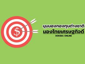 มุมมองกองทุนต่างชาติ...มองไทยเศรษฐกิจดี