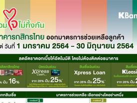 กสิกรไทยออกมาตรการช่วยเหลือลูกค้า ตั้งแต่วันที่ 1 มกราคม ถึง 30 มิถุนายน 2564