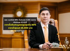 ธอส. ขนทรัพย์ NPA ทั่วประเทศ 5,550 รายการ เปิดประมูล 22 ส.ค.นี้..ราคาตั้งต้นประมูลลดสูงสุดถึง 60%