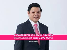 ธนาคารออมสิน ช่วย SMEs ท่องเที่ยว ให้กู้ไม่วิเคราะห์รายได้