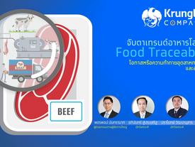 กรุงไทยชี้เทรนด์ Food Traceability โลกมาแรง กระทบมูลค่าส่งออกไทย 159,000 ล้านบาท