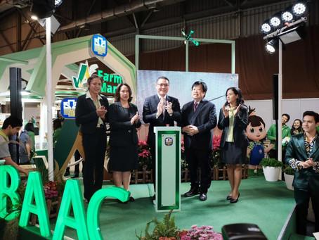 ธ.ก.ส. ร่วมงาน Thailand Smart Money กรุงเทพ ครั้งที่ 10
