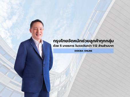 กรุงไทยจัดหนักช่วยลูกค้าทุกกลุ่มฝ่าวิกฤติด้วย 5 มาตรการ ในวงเงินกว่า 1.12 ล้านล้านบาท