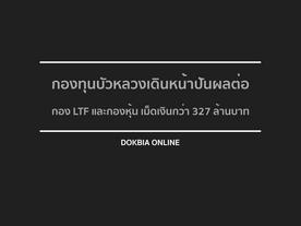 กองทุนบัวหลวงเดินหน้าปันผลต่อ กอง LTF และกองหุ้น เม็ดเงินกว่า 327 ล้านบาท