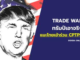 Trade War ทรัมป์เอาจริง...แนะไทยเข้าร่วม CPTPP