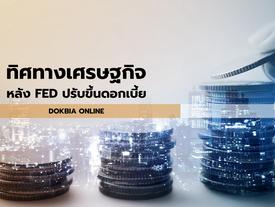 ทิศทางเศรษฐกิจ หลัง FED ปรับขึ้นดอกเบี้ย