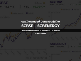 บลจ.ไทยพาณิชย์ ปันผลกองหุ้นไทย SCBSE - SCBENERGY พร้อมสินทรัพย์ทางเลือก SCBPIND กว่า 128 ล้านบาท
