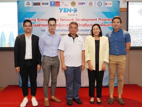 EXIM BANK ร่วมให้ความรู้ผู้ประกอบการโครงการสร้างเครือข่ายผู้ประกอบการรุ่นใหม่ของไทยกับประเทศเพื่อนบ้