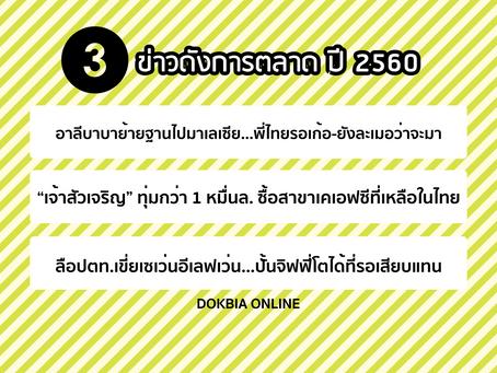 3 ข่าวดังการตลาดปี 2560