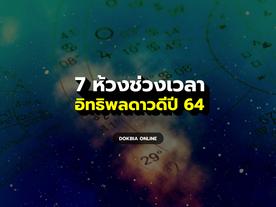 7 ห้วงช่วงเวลา ! อิทธิพลดาวดีปี 2564