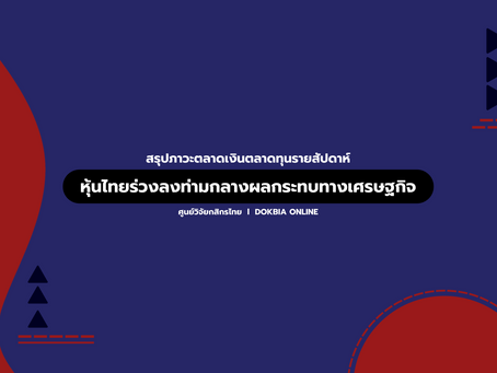 สรุปภาวะตลาดเงินตลาดทุนรายสัปดาห์...หุ้นไทยร่วงลงท่ามกลางผลกระทบทางเศรษฐกิจ