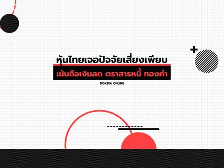 หุ้นไทยเจอปัจจัยเสี่ยงเพียบ...เน้นถือเงินสด ตราสารหนี้ ทองคำ