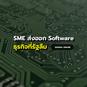 SME ส่งออก Software....ธุรกิจที่รัฐลืม