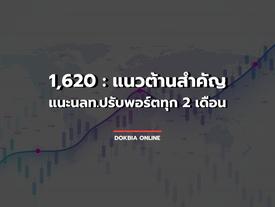 1,620 : แนวต้านสำคัญ...แนะนักลงทุนปรับพอร์ตทุก 2 เดือน