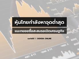 บล.ทิสโก้ชี้ หุ้นไทยกำลังหาจุดต่ำสุด...แนะทยอยซื้อสะสมรอเปิดเศรษฐกิจ
