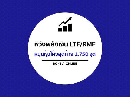 หวังพลังเงิน LTF/RMF....หนุนหุ้นโค้งสุดท้าย 1,750 จุด