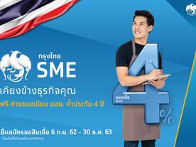 กรุงไทยเคียงข้างธุรกิจคุณ ด้วยสินเชื่อ SME 4% ต่อปี