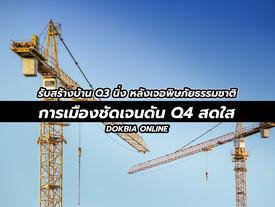 รับสร้างบ้าน Q3 นิ่งหลังเจอพิษภัยธรรมชาติ...การเมืองชัดเจนดัน Q4 สดใส