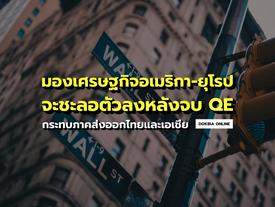 มองเศรษฐกิจอเมริกา-ยุโรป จะชะลอตัวลงหลังจบ QE...กระทบภาคส่งออกไทยและเอเชีย