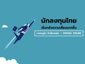 นักลงทุนไทยเริ่มกลัวความเสี่ยงมากขึ้น