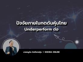 ปัจจัยภายในกดดันหุ้นไทย Underperform ต่อ