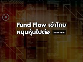 Fund Flow เข้าไทย...หนุนหุ้นไปต่อ