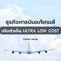 ธุรกิจการบินแก้เกมส์...ปรับตัวเป็น ULTRA LOW COST