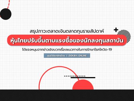 สรุปภาวะตลาดเงินตลาดทุนรายสัปดาห์ : หุ้นไทยปรับขึ้นตามแรงซื้อของนักลงทุนสถาบัน