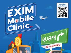 หากคุณมีข้อสงสัยด้านการส่งออก EXIM Bank มีคำตอบให้ถึงที่