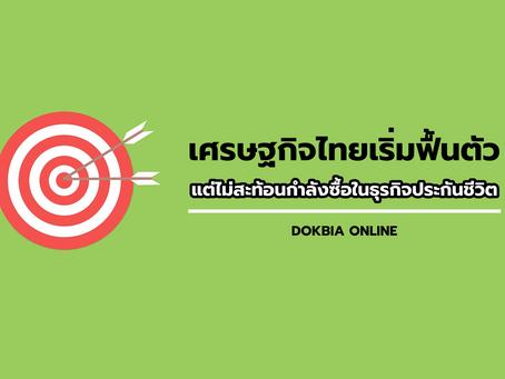 เศรษฐกิจไทยเริ่มฟื้นตัว แต่ไม่สะท้อนกำลังซื้อในธุรกิจประกันชีวิต