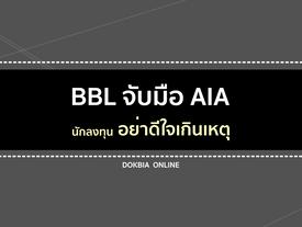 BBL จับมือ AIA...นักลงทุนอย่าดีใจเกินเหตุ