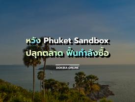 """หวัง """"Phuket Sandbox"""" ปลุกตลาด ฟื้นกำลังซื้อ"""