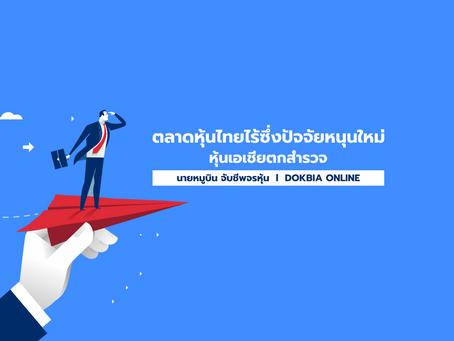 ตลาดหุ้นไทยไร้ซึ่งปัจจัยหนุนใหม่...หุ้นเอเชียตกสำรวจ !