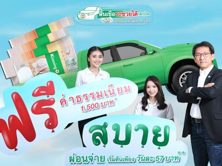 สินเชื่อรถช่วยได้กสิกรไทย ปรากฏการณ์ฟรีค่าธรรมเนียม!!