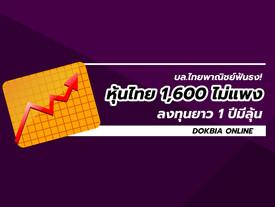บล.ไทยพาณิชย์ฟันธง! หุ้นไทย 1,600 ไม่แพง...ลงทุนยาว 1 ปีมีลุ้น