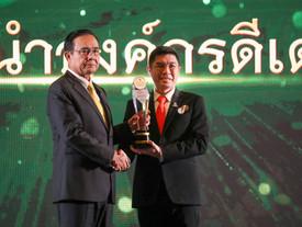 ธอส. คว้า 3 รางวัลเกียรติยศแห่งความภาคภูมิใจ ในงานมอบรางวัลรัฐวิสาหกิจดีเด่น ประจำปี 2562