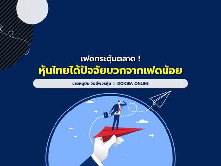 เฟดกระตุ้นตลาด ! หุ้นไทยได้ปัจจัยบวกจากเฟดน้อย