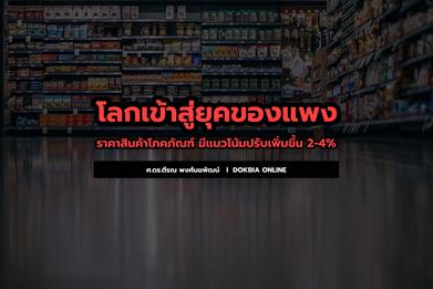 โลกเข้าสู่ยุคของแพง...ราคาสินค้าโภคภัณฑ์ มีแนวโน้มปรับเพิ่มขึ้น 2-4%