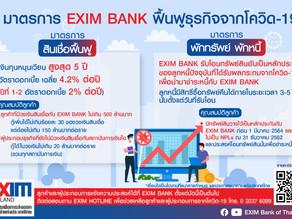 EXIM BANK ขานรับ ธปท. ออกมาตรการสินเชื่อฟื้นฟู และรับโอนทรัพย์สินหลักประกันเพื่อชำระหนี้