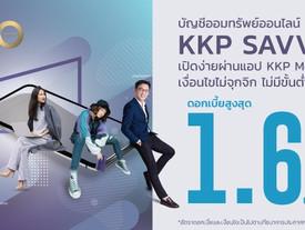 ธ.เกียรตินาคินภัทร รุกเงินฝากออนไลน์ เปิดตัว KKP Savvy ชูดอกเบี้ยสูง 1.6%