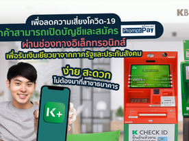 ธนาคารกสิกรไทย แนะนำวิธีสมัครพร้อมเพย์...สำหรับลูกค้าที่ได้รับสิทธิ์รับเงินเยียวยาจากมาตรการภาครัฐ