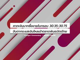 กรุงศรีคาดเงินบาทซื้อขายในกรอบ 30.35-30.75...จับตากระแสเงินไหลเข้าตลาดพันธบัตรไทย