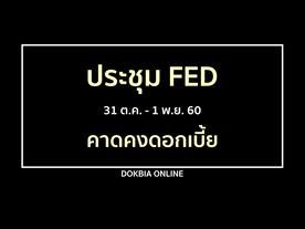 ประชุม FED รอบ 31 ต.ค.- 1 พ.ย. 60 คาดคงดอกเบี้ย...ตลาดการเงินยังคงจับตาการเสนอชื่อประธานเฟดคนใหม่