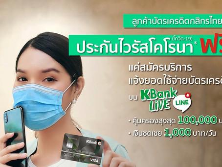 ลูกค้าบัตรเครดิตกสิกรไทย รับประกันโควิด ฟรี! แค่เปิดใช้บริการแจ้งยอดใช้จ่ายใน LINE KBank Live
