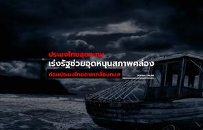 ประมงไทยสุดจะทน เร่งรัฐช่วยอุดหนุนสภาพคล่อง...ก่อนประมงไทยตายเกลื่อนทะเล