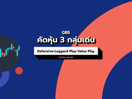 GBS คัดหุ้น 3 กลุ่มเด่น...Defensive-Laggard Play-Value Play