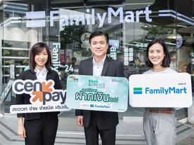 เปิดฝากเงิน KBank ผ่านร้านสะดวกซื้อที่ Family Mart ผ่านระบบ CenPay